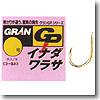 グラン GP イナダ・ワラサ 14号 ゴールド