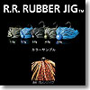 R.R. RUBBER JIG(ダブルアール・ラバージグ) 3.0g #46 オレンジバグ