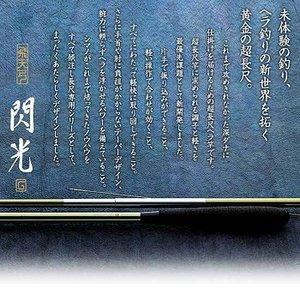 シマノ(SHIMANO) 飛天弓 閃光 18G