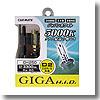 GIGALUX(ギガルクス) ジャパンホワイト D2R/S