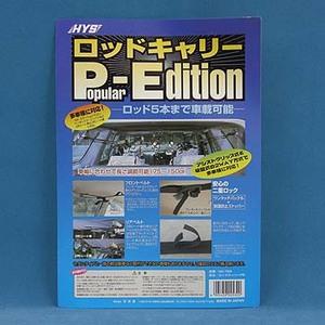 エイチ・ワイ・エス 日吉屋(HYS) ロッドキャリー POPULAR-EDITION NO.769