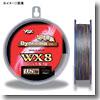 ウルトラダイニーマWX8 200m 2号