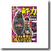 堀田光哉 鮃力 HIRAME-RYOKU DVD:90分