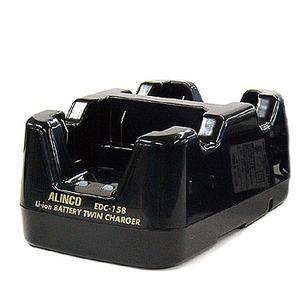 ALINCO(アルインコ) アルインコ 連結ツイン充電スタンド