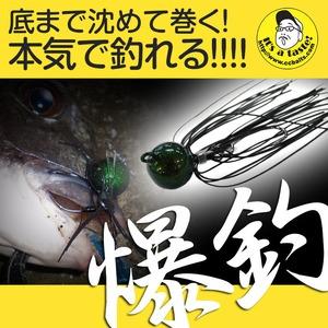 C.C.Baits 根魚ボンボン チヌスペシャル 7g グリーンマジョーラ