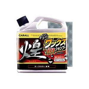CARALL(カーオール) 煌 ワックスインシャンプー ダークカラー車用