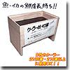 UOYA(ウオヤ) クーラー仕切箱 足付 W−147