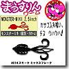 DAMIKI JAPAN(ダミキジャパン) モンスターミキ 2.5インチ #014 スモーク ミックスフレーク