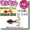 DAMIKI JAPAN(ダミキジャパン) モンスターミキ 2.5インチ #405 シナモン レッドフレーク