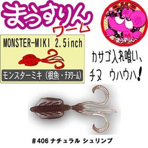 DAMIKI JAPAN(ダミキジャパン) モンスターミキ 2.5インチ #406 ナチュラル シュリンプ