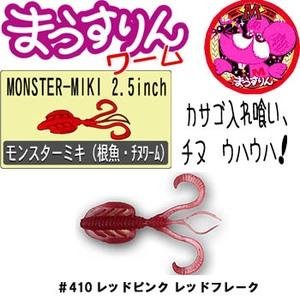 DAMIKI JAPAN(ダミキジャパン) モンスターミキ 2.5インチ #410 レッドピンク レッドフレーク