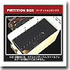 パーティションBOX 1612専用オプション CS-P5 ブラック