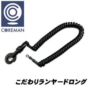 コアマン(COREMAN) こだわりランヤード ロング ブラック