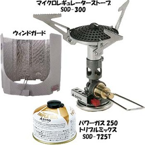 SOTO マイクロレギュレーターストーブ【お買い得3点セット】