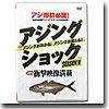 ルアーニュースムービー アジングショック シーズンII DVD約80分
