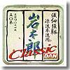 岩太郎クラシック 0.25号 クリア