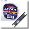 VALCAN EXTRA H-50 50m 0.6号 ナチュラルグレー