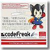 CY-PS3CF-T1 CYBER コードフリーク(PS3用)