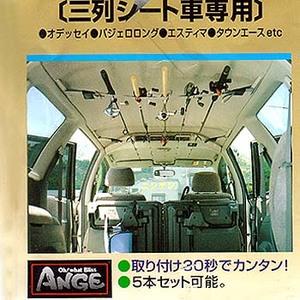 タカ産業 ロッドキーパーベルト(三列シート用)