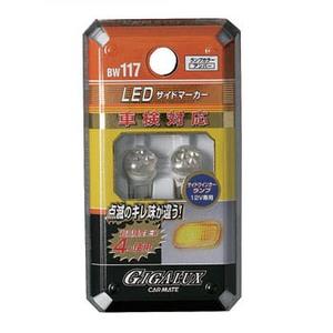 GIGALUX(ギガルクス) LEDサイドマーカー アンバー