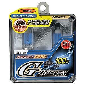 GIGALUX(ギガルクス) プレミアムホワイトZERO H11 55W