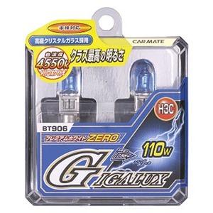 GIGALUX(ギガルクス) プレミアムホワイトZERO H3C 55W