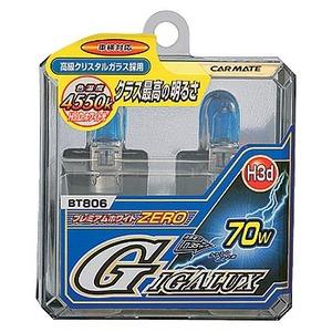 GIGALUX(ギガルクス) プレミアムホワイトZERO H3d 35W
