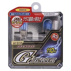 GIGALUX(ギガルクス) メタルブライト H3 55W