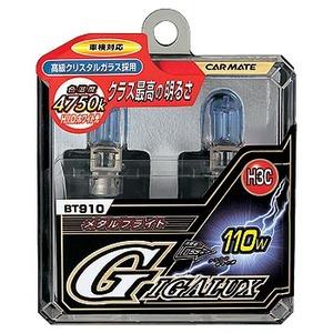 GIGALUX(ギガルクス) メタルブライト H3C 55W