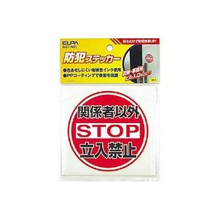 ELPA(エルパ) 防犯ステッカー 立ち入り禁止