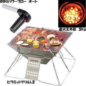 ロゴス(LOGOS) ピラミッドグリルL2【お買い得3点セット】+BBQパワーブロー オート+着火王木炭 3kg