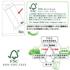 ハート 長3 森林認証 ケント封筒 80(120×235mm・1000枚)