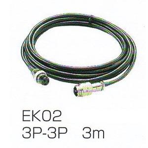 HONDEX(ホンデックス) 振動子延長コード(3m)EK02