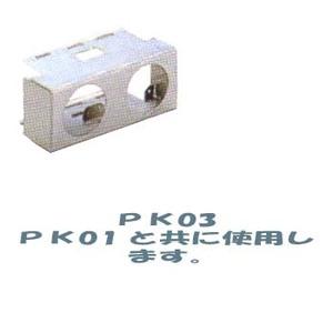 HONDEX(ホンデックス) エレキモーター取付金具PK03