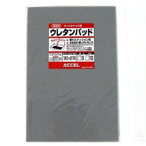ACCEL(アクセル) ウレタンパッド 5mm グレー