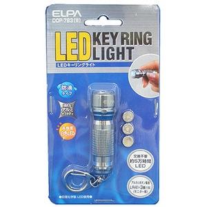 ELPA(エルパ) LEDキーリングライト ホワイト