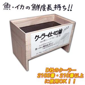 UOYA(ウオヤ) クーラー仕切箱 足付 W-147