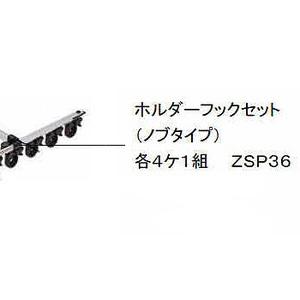 カーメイト(CAR MATE) ZSP36(ホルダーフックセット)
