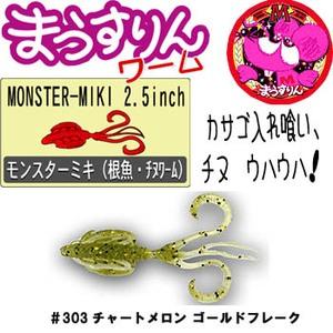 DAMIKI JAPAN(ダミキジャパン) モンスターミキ 2.5インチ #303 チャートメロン ゴールドフレーク
