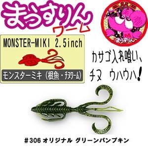 DAMIKI JAPAN(ダミキジャパン) モンスターミキ 2.5インチ #306 オリジナル グリーンパンプキン