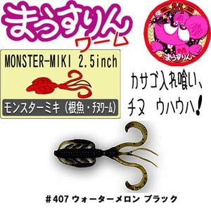 DAMIKI JAPAN(ダミキジャパン) モンスターミキ 2.5インチ #407 ウォーターメロン ブラック