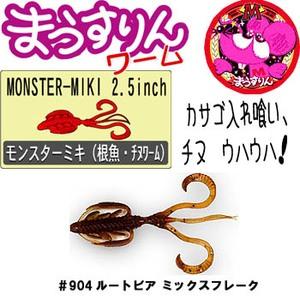 DAMIKI JAPAN(ダミキジャパン) モンスターミキ 2.5インチ #904 ルートビアシナモン ミックスフレーク
