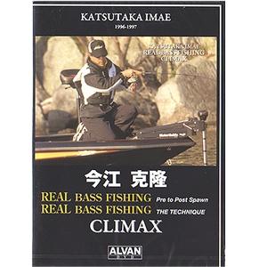 ALVAN(アルバン) アルバン DVD 今江克隆「リアルバスフィッシング I・II 」・「クライマックス」