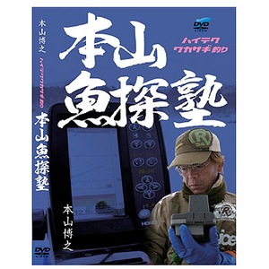HONDEX(ホンデックス) 本山魚探塾