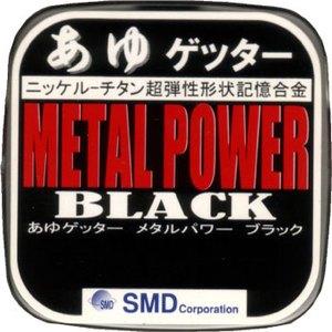 エスエムディ あゆゲッター メタルパワー ブラック 25m 0.08号 BLACK