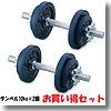 SINTEX(シンテックス) トータルフィットネス ダンベル 10kg × 2個セット