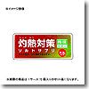ソルトサプリ 梅味 【1ケース (7g×72個)】
