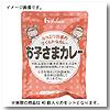 お子さまカレー【1セット(200g×30個)】