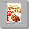 野菜ソムリエのカレーレシピ トマト煮込みの根菜カレー 【1ケース (190g×60個)】