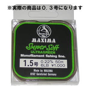 マキシマ スーパーソフト 50m単品 0.3号 ウルトラグリーン(クリア)